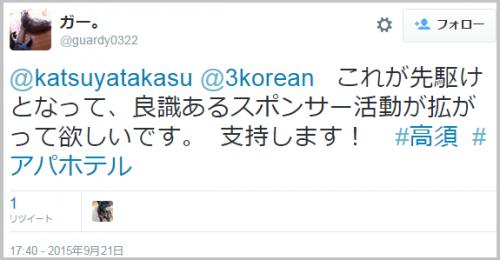 takasu_tv3
