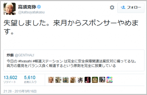 takasu_tvasahi