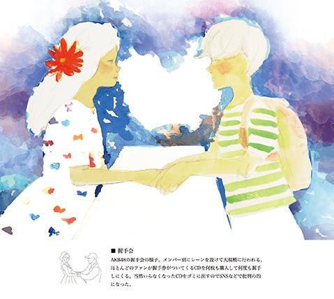 tamabi_iwasakitihiro (1)
