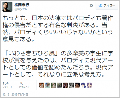tamabi_iwasakitihiro1