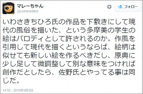 tamabi_iwasakitihiro2