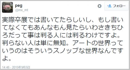 tamabi_iwasakitihiro3