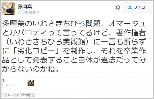 tamabi_iwasakitihiro7