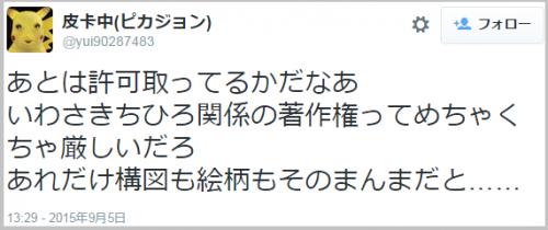 tamabi_iwasakitihiro8