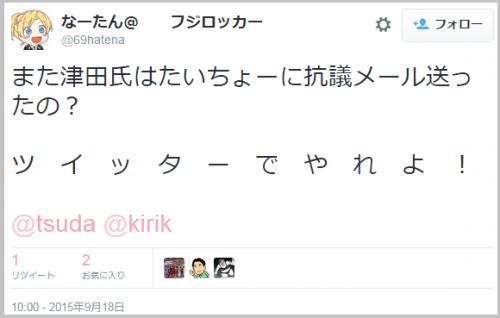 tsuda_rakusenundo12