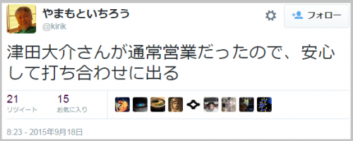 tsuda_rakusenundo3