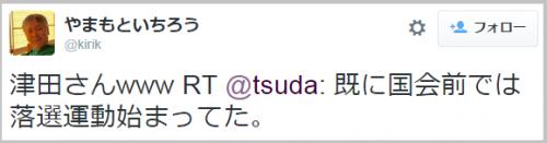 tsuda_rakusenundo4