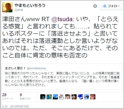 tsuda_rakusenundo7