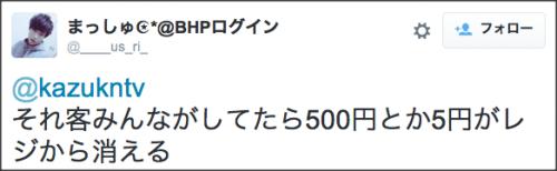 1019otsuri6