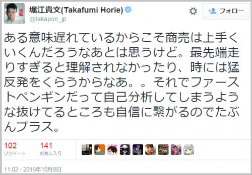 horie_mikitani (1)