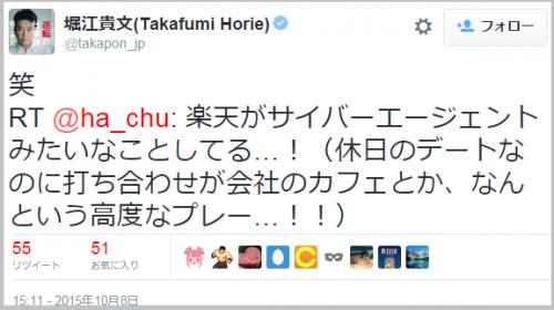 horie_mikitani (4)
