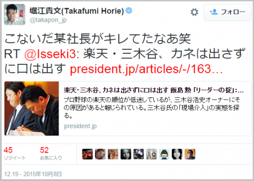 horie_mikitani (5)
