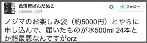 mizu_nojima6