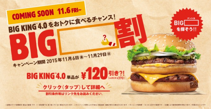 1105burgerking1