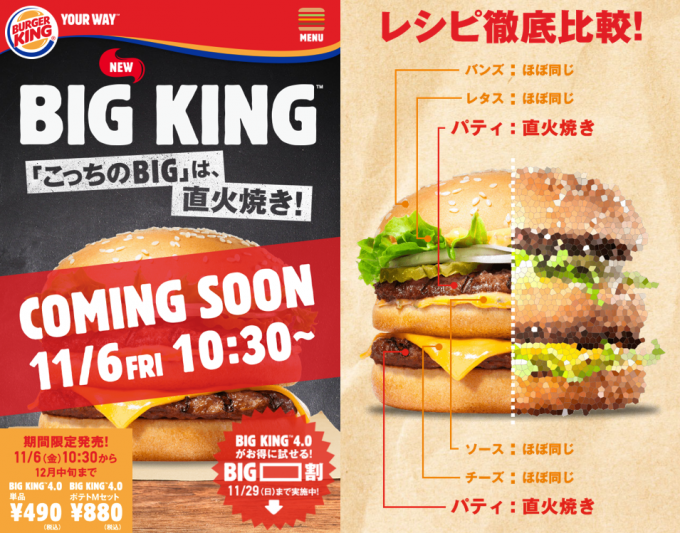 1105burgerking10