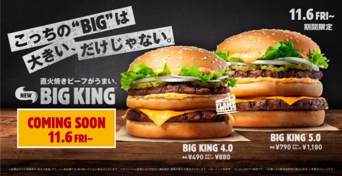 1105burgerking2