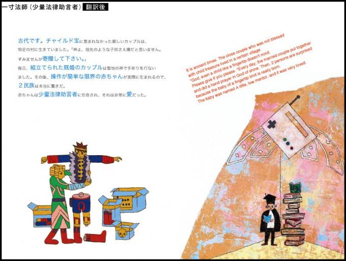 1106mukashibanashi02