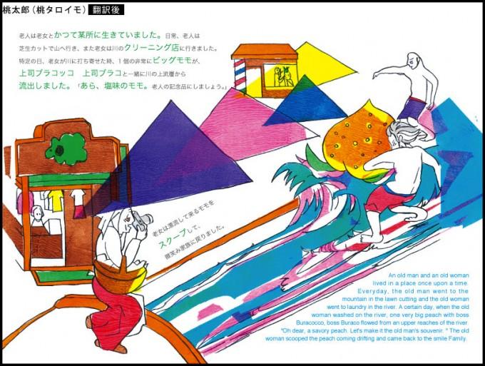 1106mukashibanashi3