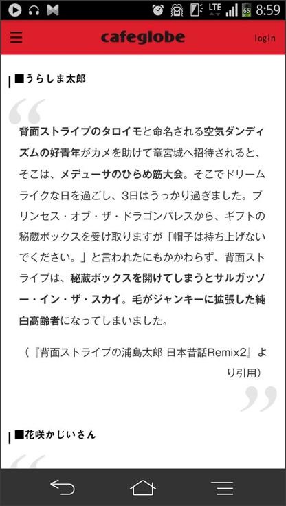 1106mukashibanashi6