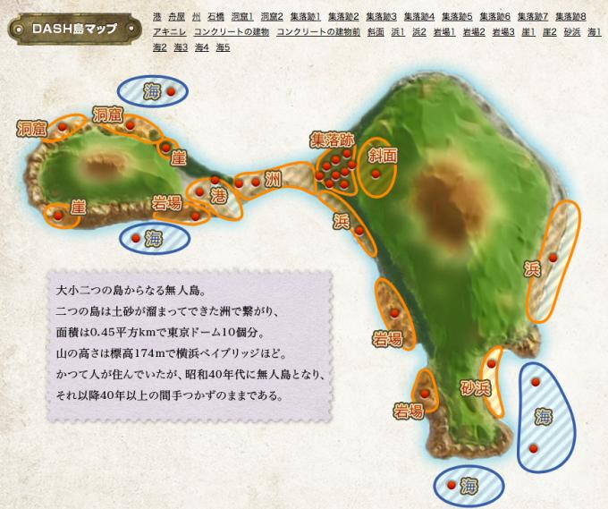 1114dash_island3