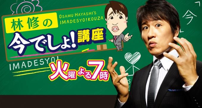 1123hayashi_osamu1