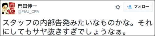 1128keiou_kajidaikou10