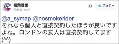 1128keiou_kajidaikou5