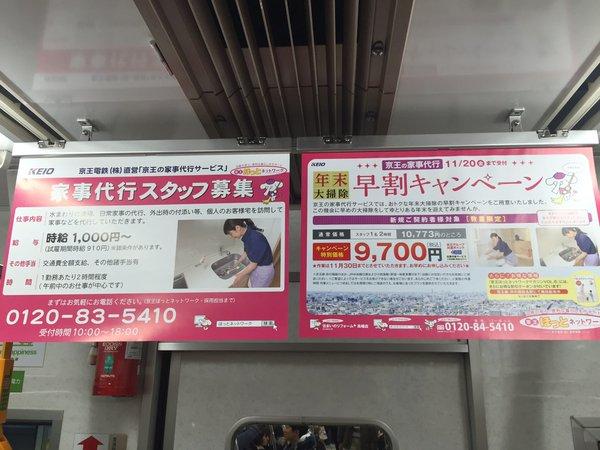 1128keiou_kajidaikou8