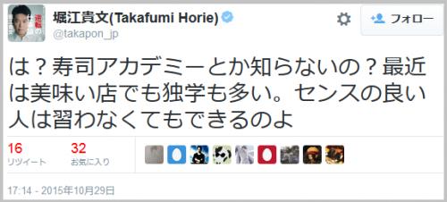 horiesushi2