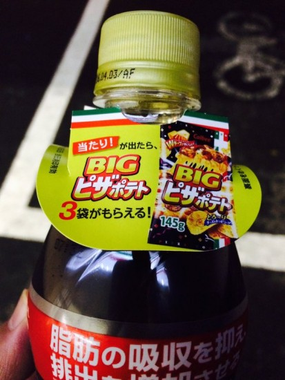 pepsi_tokuho1