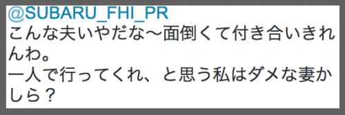 sabetsu_subaru2