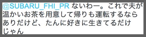 sabetsu_subaru3
