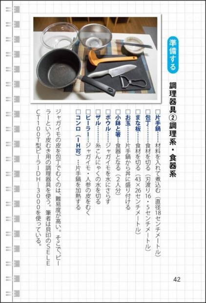 1208rikei_no_ryori4