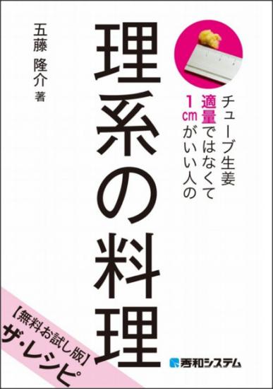 1208rikei_no_ryori6