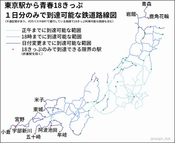1210seishun18kippu_cover_area1