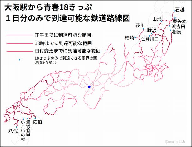 1210seishun18kippu_cover_area2