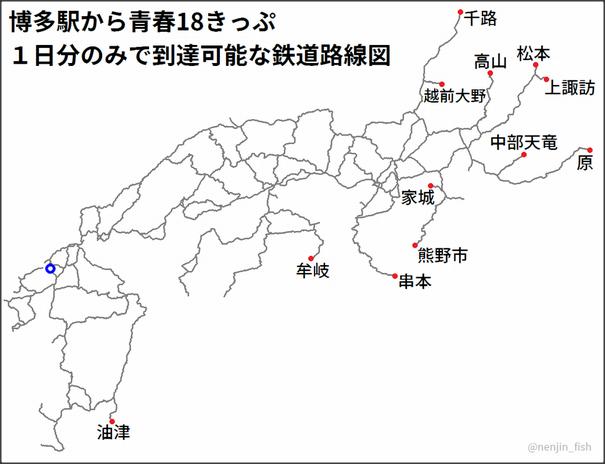 1210seishun18kippu_cover_area3