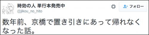 1218kyobashi_return1
