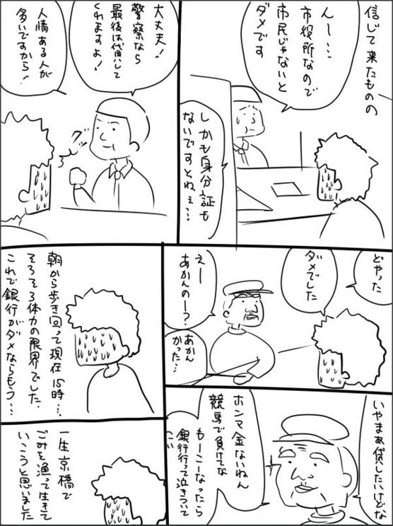 1218kyobashi_return3