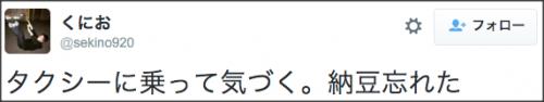 1227nattou_ichinen1