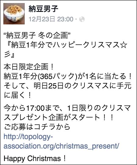 1227nattou_ichinen3