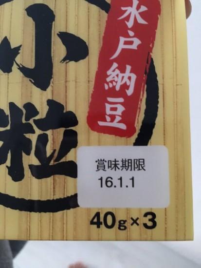 1227nattou_ichinen5