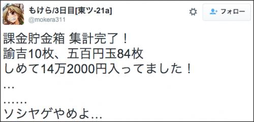 1228kakin_chokin5
