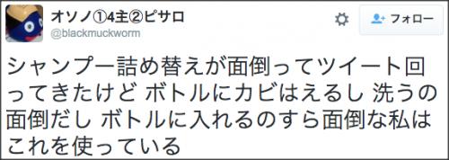 1228shampoo_tsumekae5
