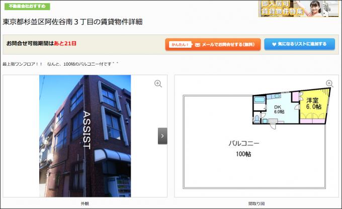 1230asagaya_gekiyasu_bukken5