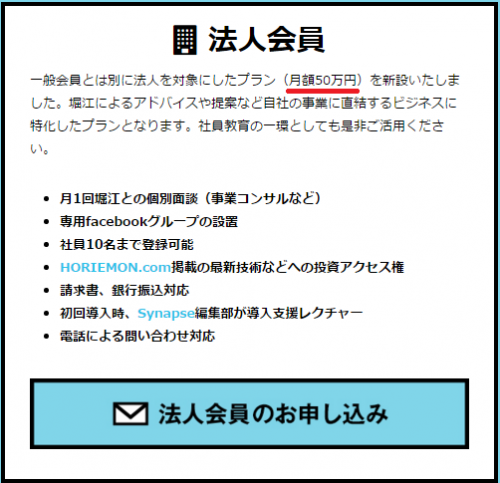 horie_business1