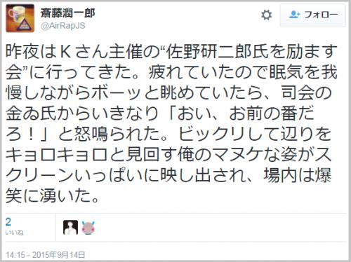 sanokenjiro_kai