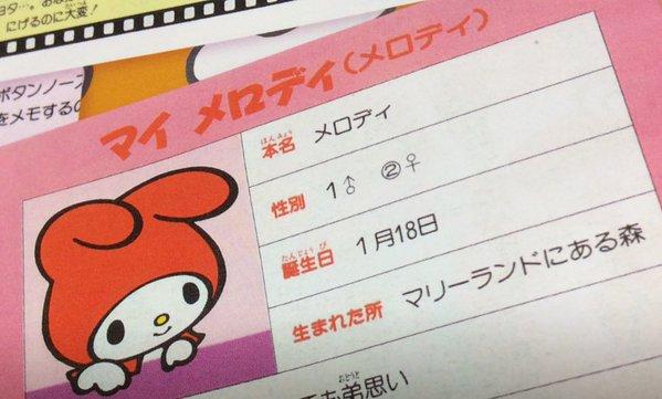 sanrio_honki (4)