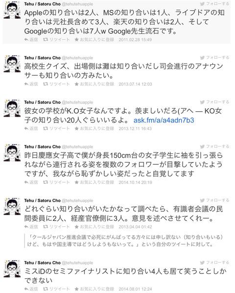 tehu_jinmyaku (1)