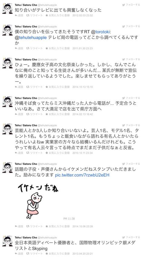 tehu_jinmyaku (3)